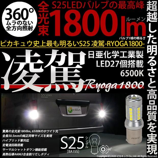 ☆[BA15s] S25シングル 凌駕-RYOGA1800- シングル口金球超高効率の日亜化学工業製3030型LED27個搭載 全光束:1800lm LEDカラー:ホワイト6500K 1セット2個入 バックランプ専用(11-I-3)