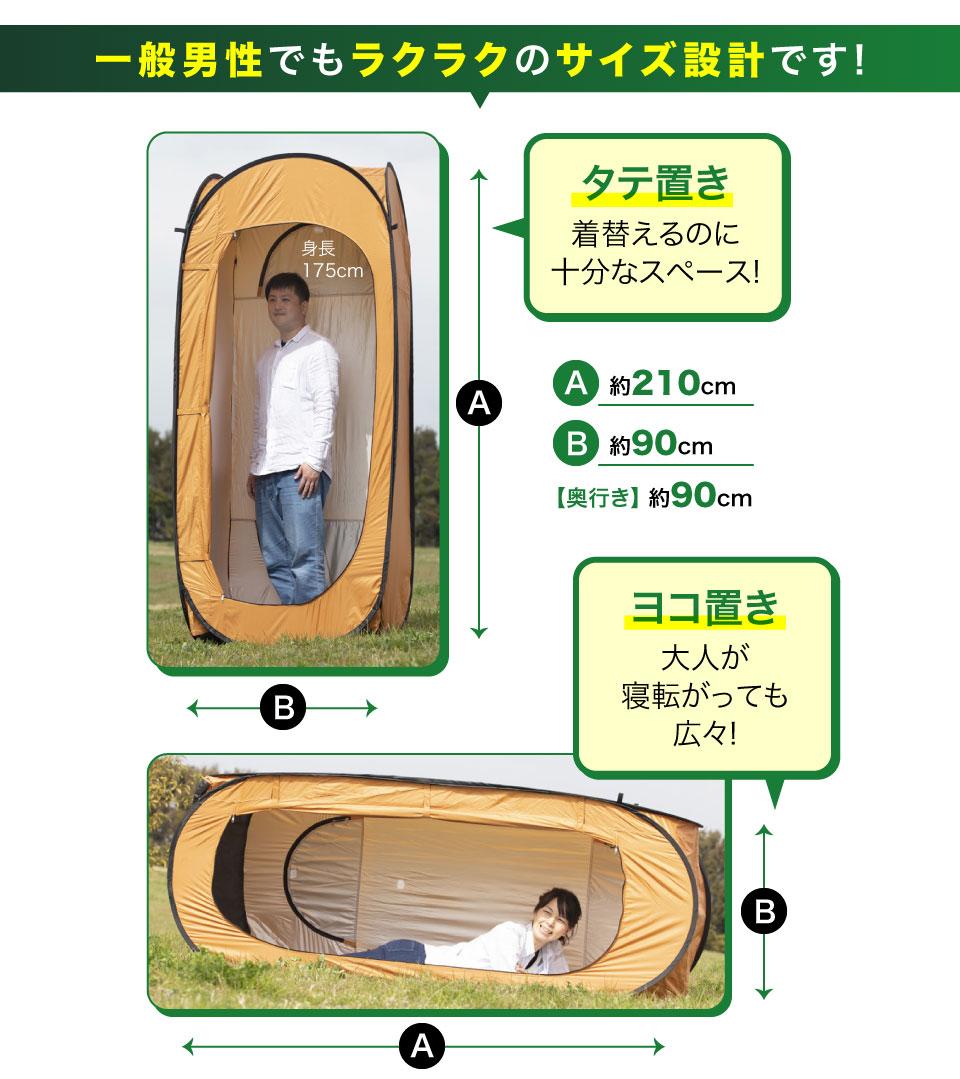 防災アウトドア 一人用テント