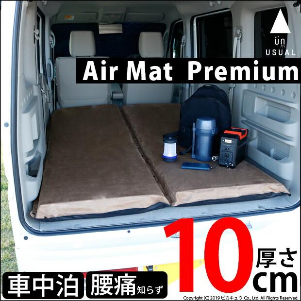 Air Mat premium エアマットプレミアム 極厚仕様 厚さ10cm 1枚 車中泊 車載マット