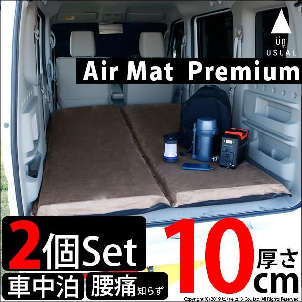 Air Mat premium エアマットプレミアム 極厚仕様 厚さ10cm 2枚 車中泊 車載マット