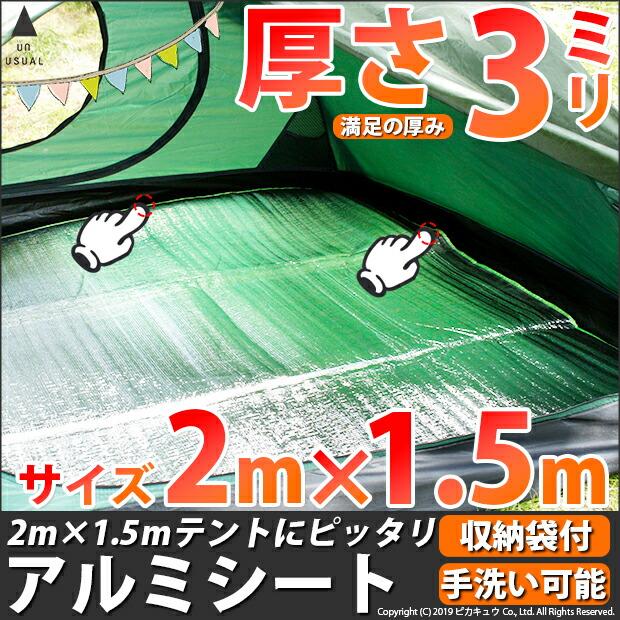 ☆アルミシート 2m×1.5m 厚み3mm[S]