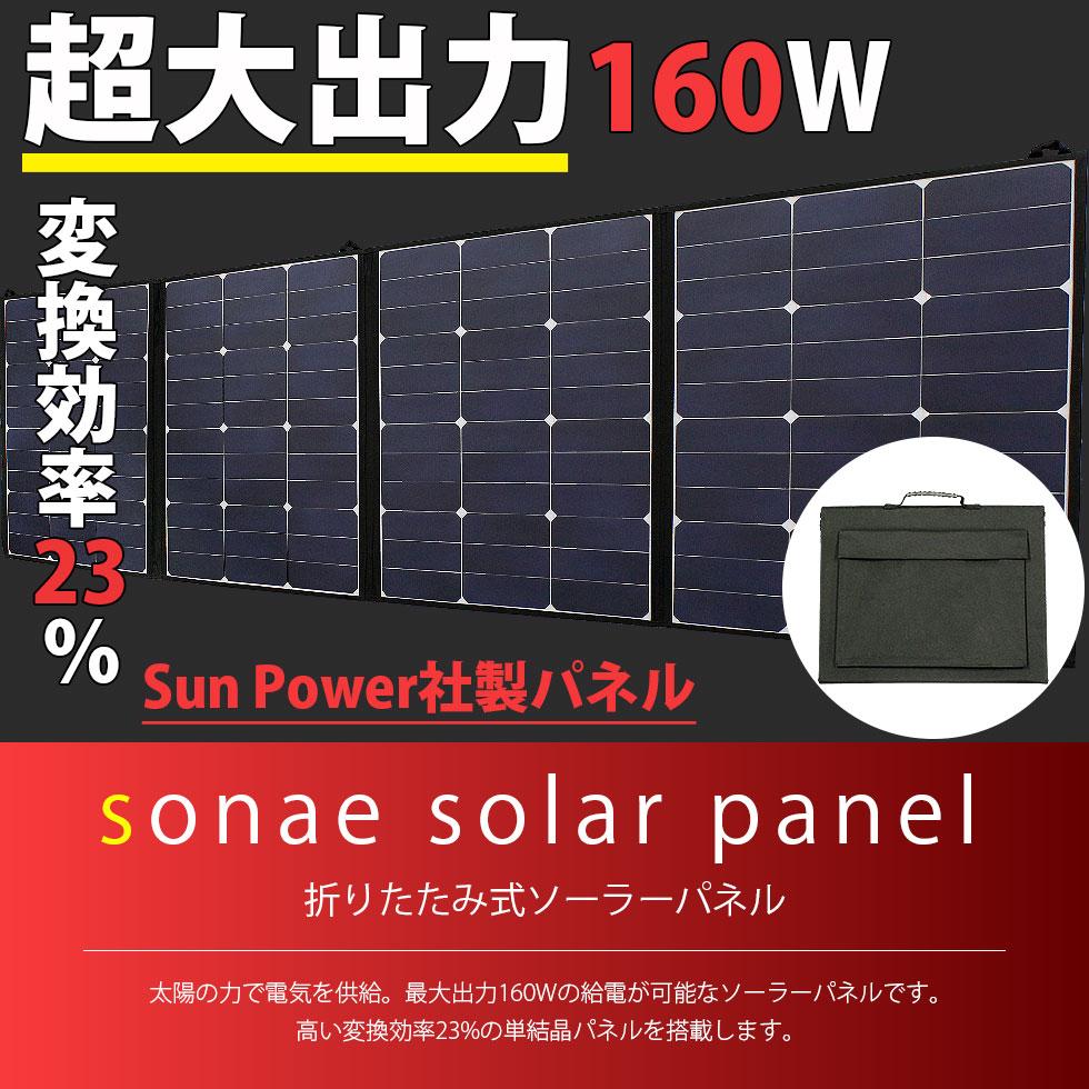 [160W]Sun Power社製パネル使用 折りたたみ式 sonae solar panel ソナエ ソーラーパネル 変換効率23% 超大出力160W