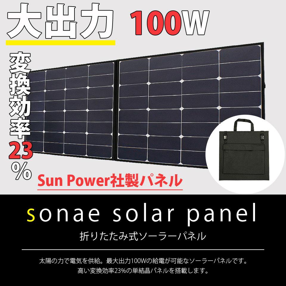 [100W]Sun Power社製パネル使用 折りたたみ式 sonae solar panel ソナエ ソーラーパネル 変換効率23% 大出力100W