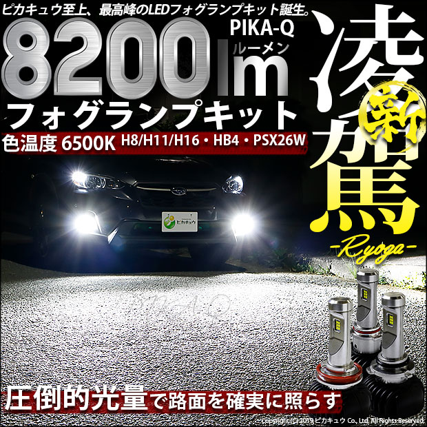 ☆単☆凌駕-RYOGA- L8200 LEDフォグランプキット LEDカラー:ホワイト 色温度:6500K