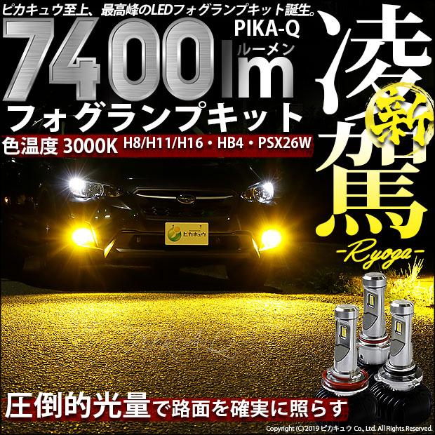 ☆単☆凌駕-RYOGA- L7400 LEDフォグランプキット LEDカラー:イエロー 色温度:3000K
