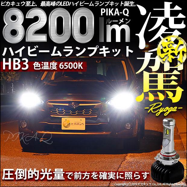 ☆凌駕-RYOGA- L8200 LEDハイビームランプキット 明るさ:8200ルーメン バルブ規格:HB3 LEDカラー:ホワイト 色温度:6500K