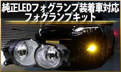 純正LEDフォグランプ装着車対応ガラスフォグキット