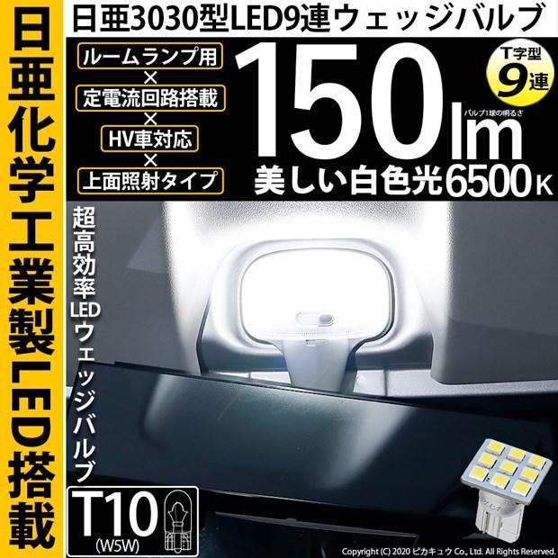 [1個]T10 日亜3030 9連 T字型