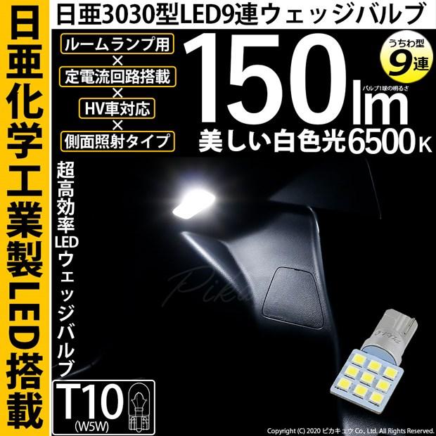 [1個]T10 日亜3030 9連 うちわ型