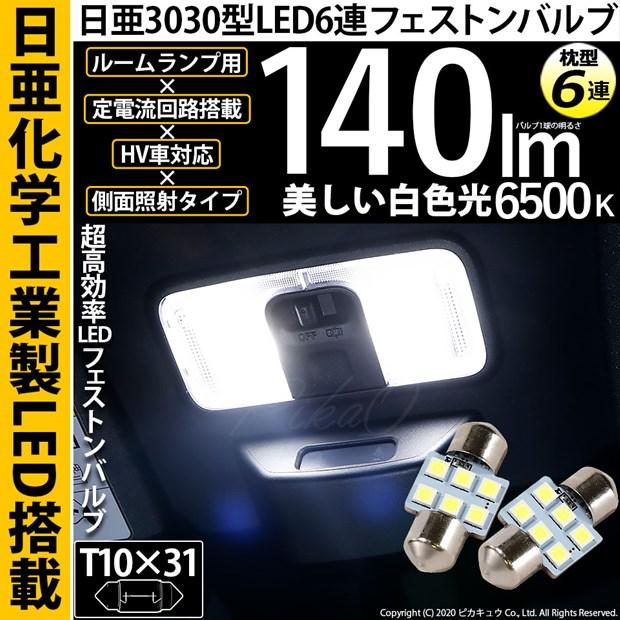 [2個]T10×31mm 日亜3030