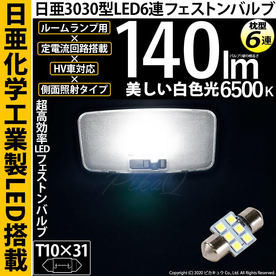[1個]T10×31mm 日亜3030