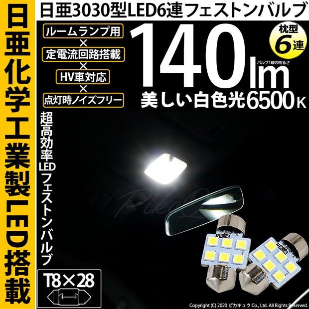 [2個]T8×28mm 日亜3030