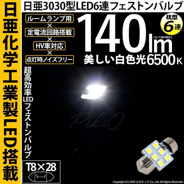 [1個]T8×28mm 日亜3030