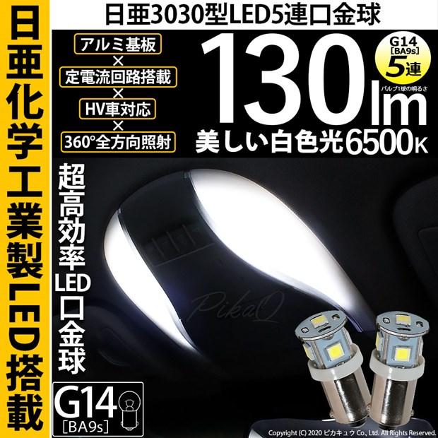[2個]G14 日亜3030