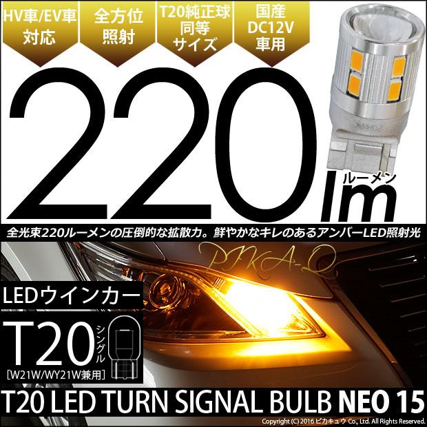 T20シングル アンバーNEO15