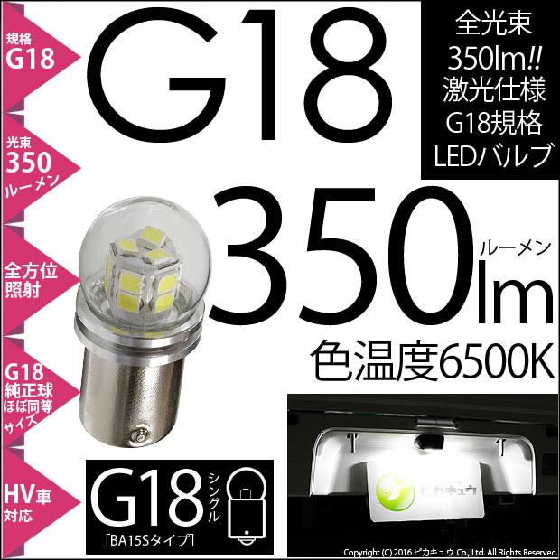 G18 ホワイト