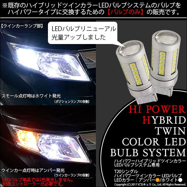ハイパワー ツインカラー LEDバルブ バルブ規格:T20シングル LEDカラー:アンバー/ホワイト