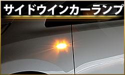 サイドウインカー
