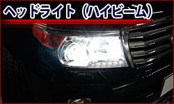ヘッドライト(ハイビーム)