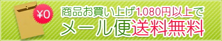 1,080円以上ご注文でメール便送料無料