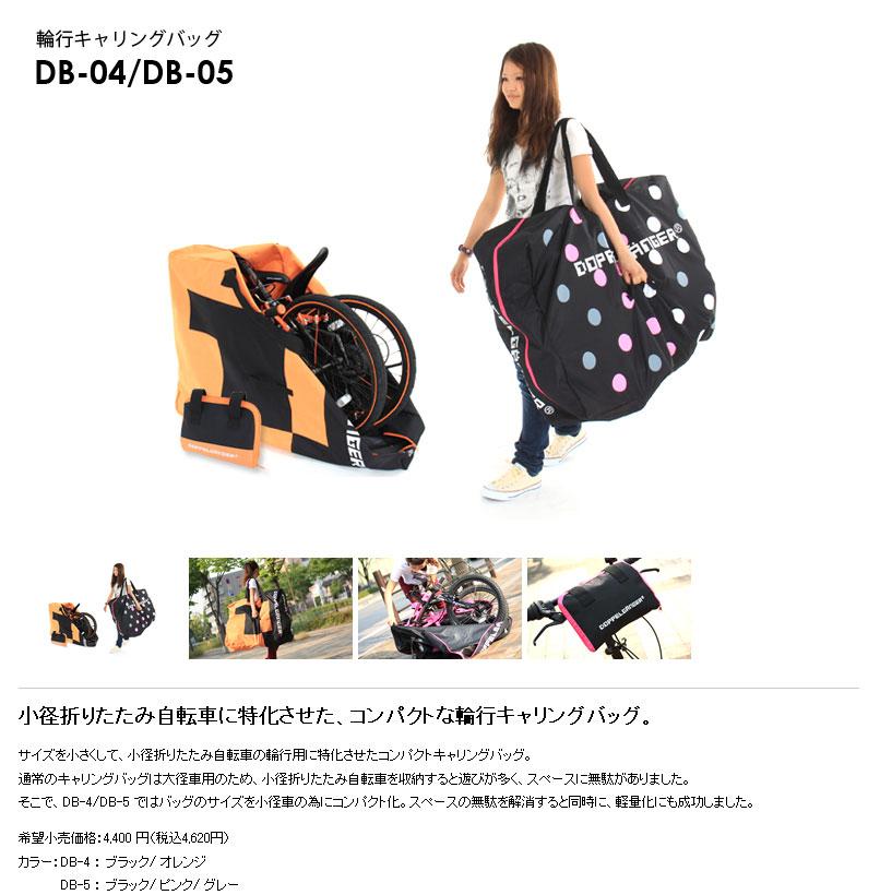 【楽天市場】DOPPELGANGER/防水輪行キャリングバッグ DB-6/小径車に ...