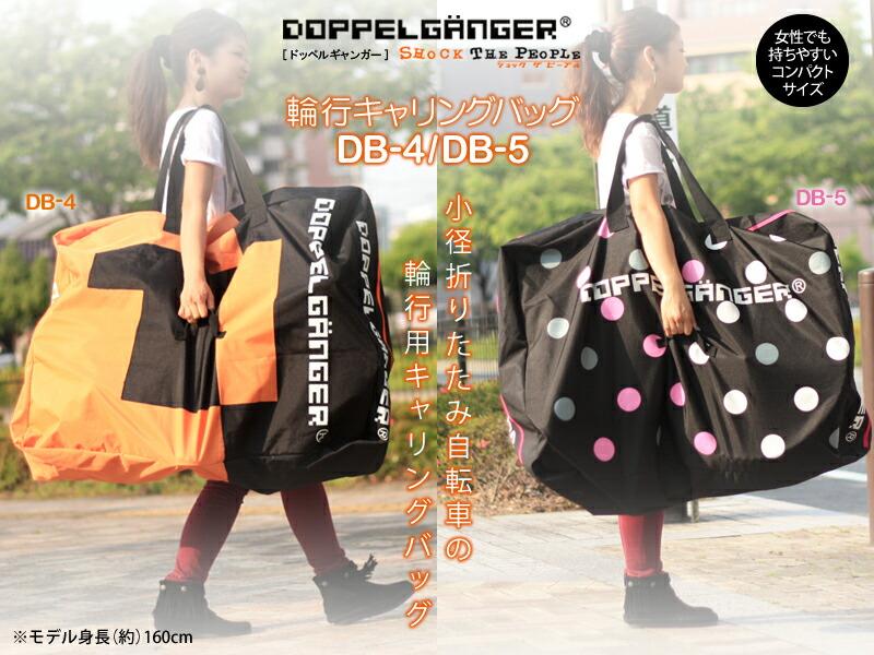 【楽天市場】DOPPELGANGER/防水輪行キャリングバッグ DB-4/小径車に ...