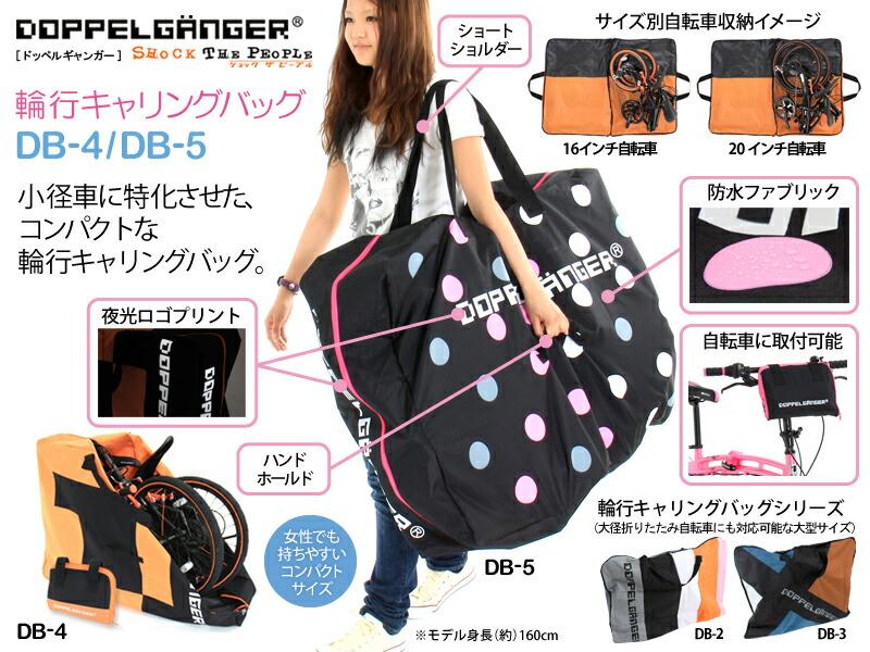 【楽天市場】DOPPELGANGER/防水輪行キャリングバッグ DB-5/小径車に ...