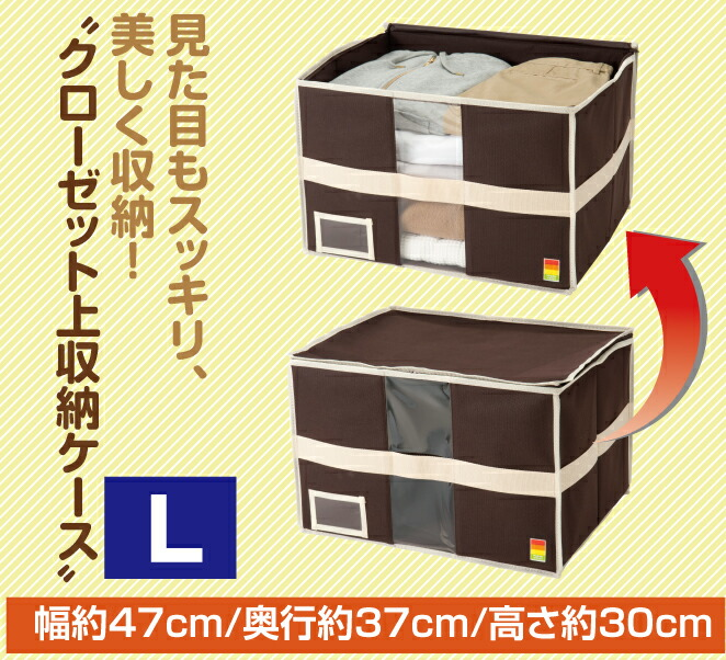 高い位置の収納スペースを有効利用できる収納BOX!【クローゼット上収納ケースLサイズ】