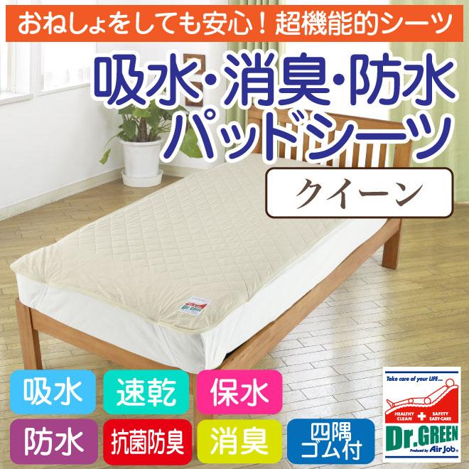 おねしょ対策にも!超吸水・保水・消臭ベッドパッド
