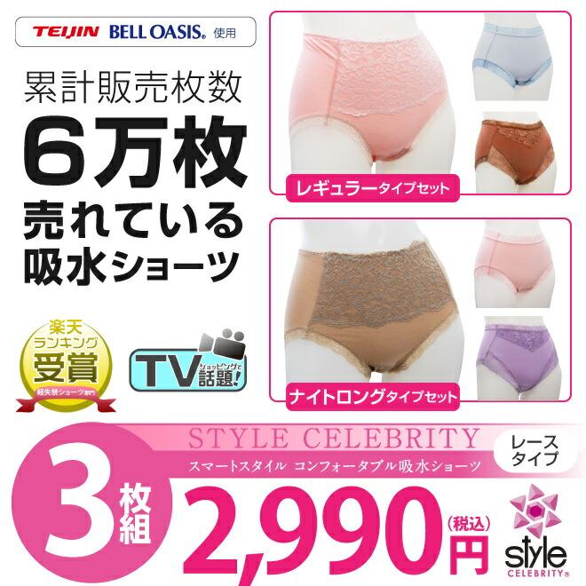 【選べる2タイプ!3枚組】失禁パンツ6万枚売れた噂のショーツ
