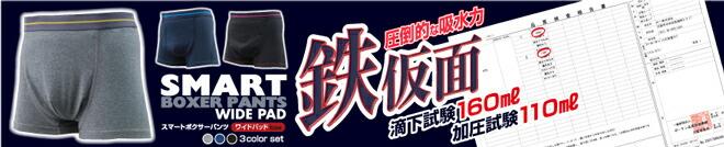 【生活にPLUS ONE】スマートボクサーパンツ鉄仮面