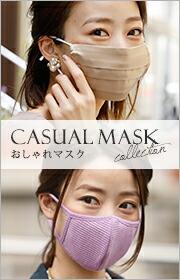 おしゃれマスク