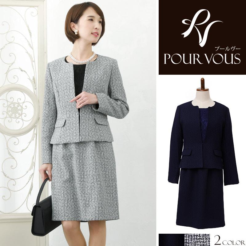 43a0c80dfc72b エレガントツイードスーツ 2748 スーツ セレブワンピース ドレス PourVous