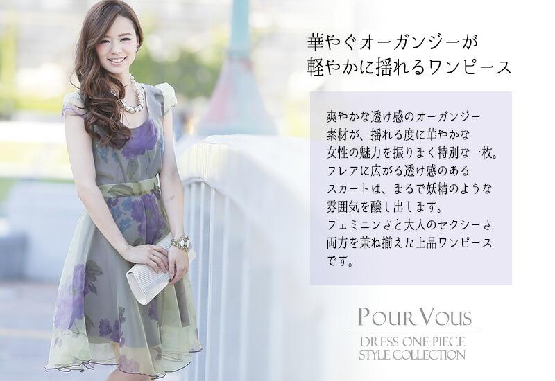 セレブ/ワンピース/結婚式/二次会/ドレス/Aライン/紫