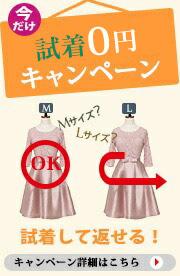 返品送料0円キャンペーン