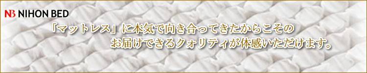 日本ベッド マットレス 特価セール 新生活