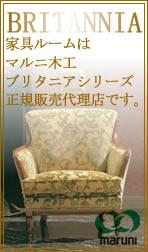 家具ルームはマルニ木工ブリタニアシリーズの正規販売代理店