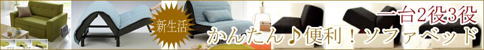 上質ソファーベッド