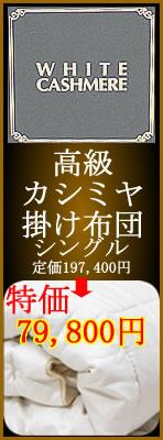 ホワイトカシミヤ 高級掛け布団 シングルサイズ フランスベッド 定価197,400円 が79,800円