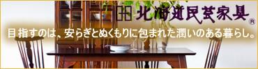 飛騨産業 北海道民芸家具