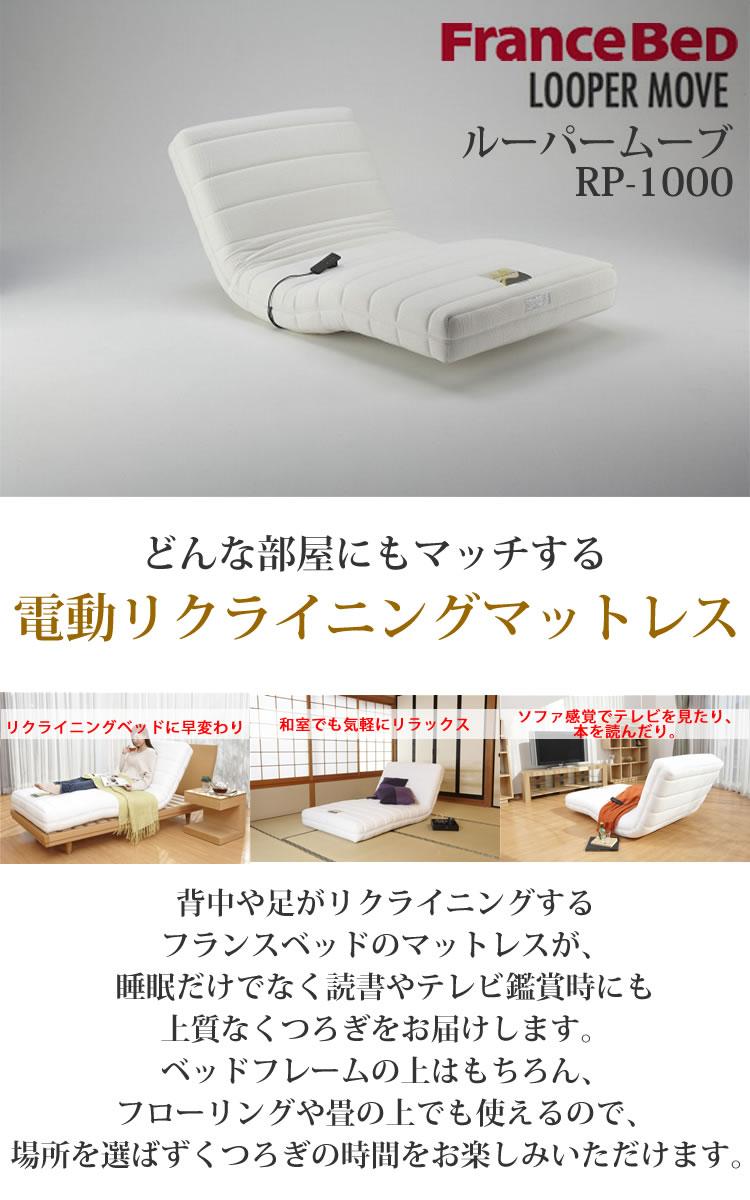 電動ベッドマットフランスベッド ルーパームーブRP-1000DLX電動リクライニングベッド