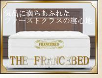 フランスベッド THE FRANCEBED ザフランスベッド
