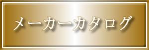 飛騨産業 北海道民芸家具 カタログ