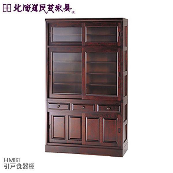 【北海道民芸家具】食器棚Hm161引戸食器棚