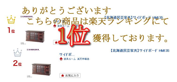 【北海道民芸家具】サイドボード HM135 ランキング1位