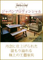 飛騨産業日本カントリースタイル家具 ジャパンプロヴィンシャル