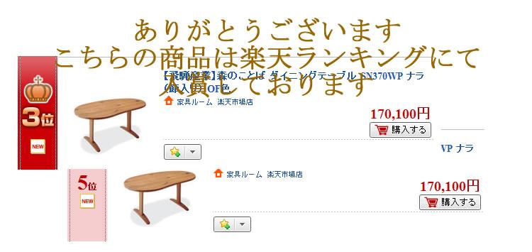 ランキング入賞 飛騨産業森のことば ビーンズ型テーブル SN307WP