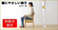 飛騨産業キツツキ 腰にやさしい椅子