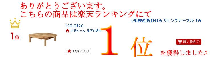 ランキング入賞EM371LT HIDAリビングテーブル