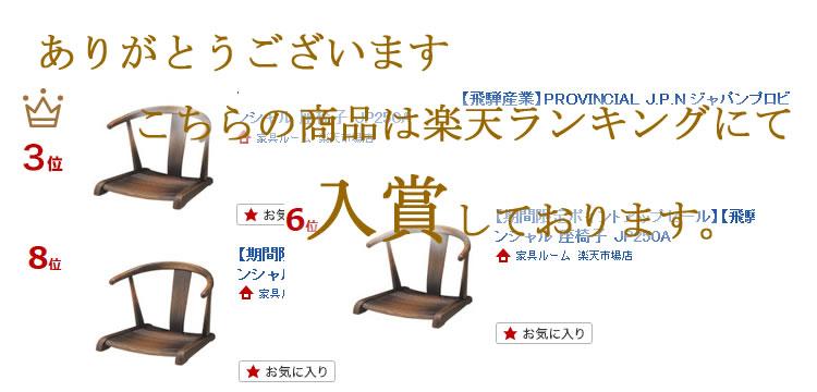 飛騨産業 プロヴィンシャル 座椅子 P250Aランキング入賞